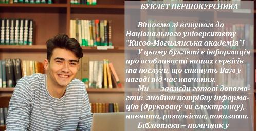 Путівник бібліотекою
